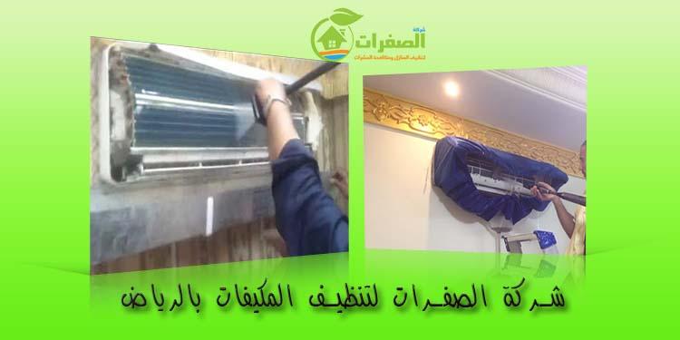 شركة الصفرات لتنظيف المكيفات بالرياض