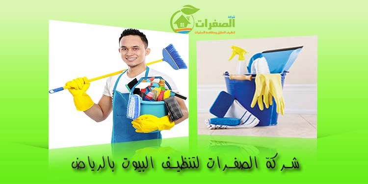 شركة الصفرات لتنظيف البيوت بالرياض