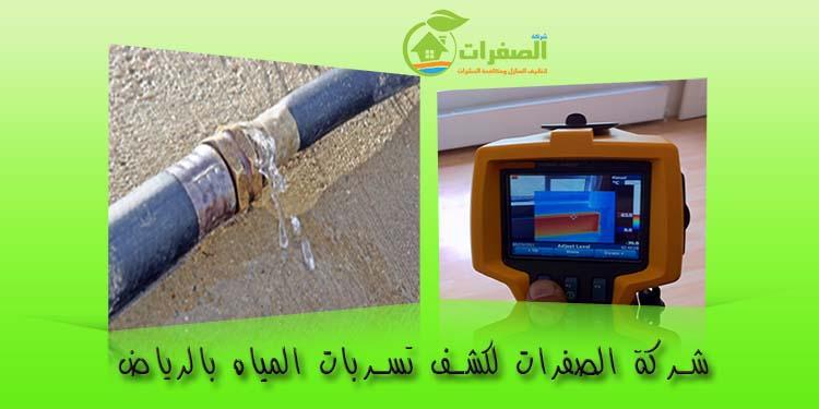 شركة الصفرات لكشف تسربات المياه بالرياض