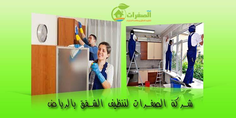 شركة الصفرات لتنظيف الشقق بالرياض